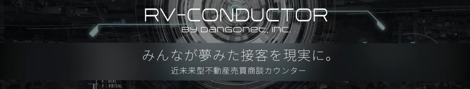 RV-CONDUCTORならスマホと同じ直感的な操作で住まいの情報をお客様にご提供